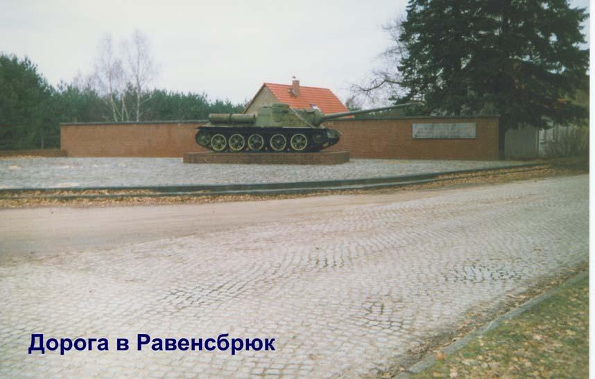 http://furstenberg.narod.ru/Ravensbruck2.jpg